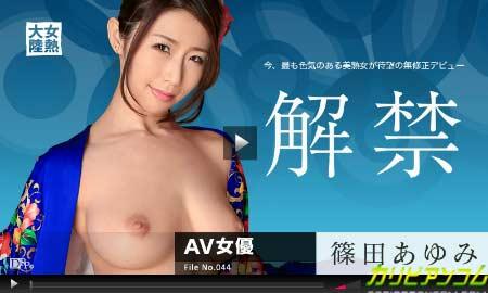 カビリアンコムで篠田あゆみが卑猥な熟ビラをめくられ弄られると美乳を震わせてイキまくり